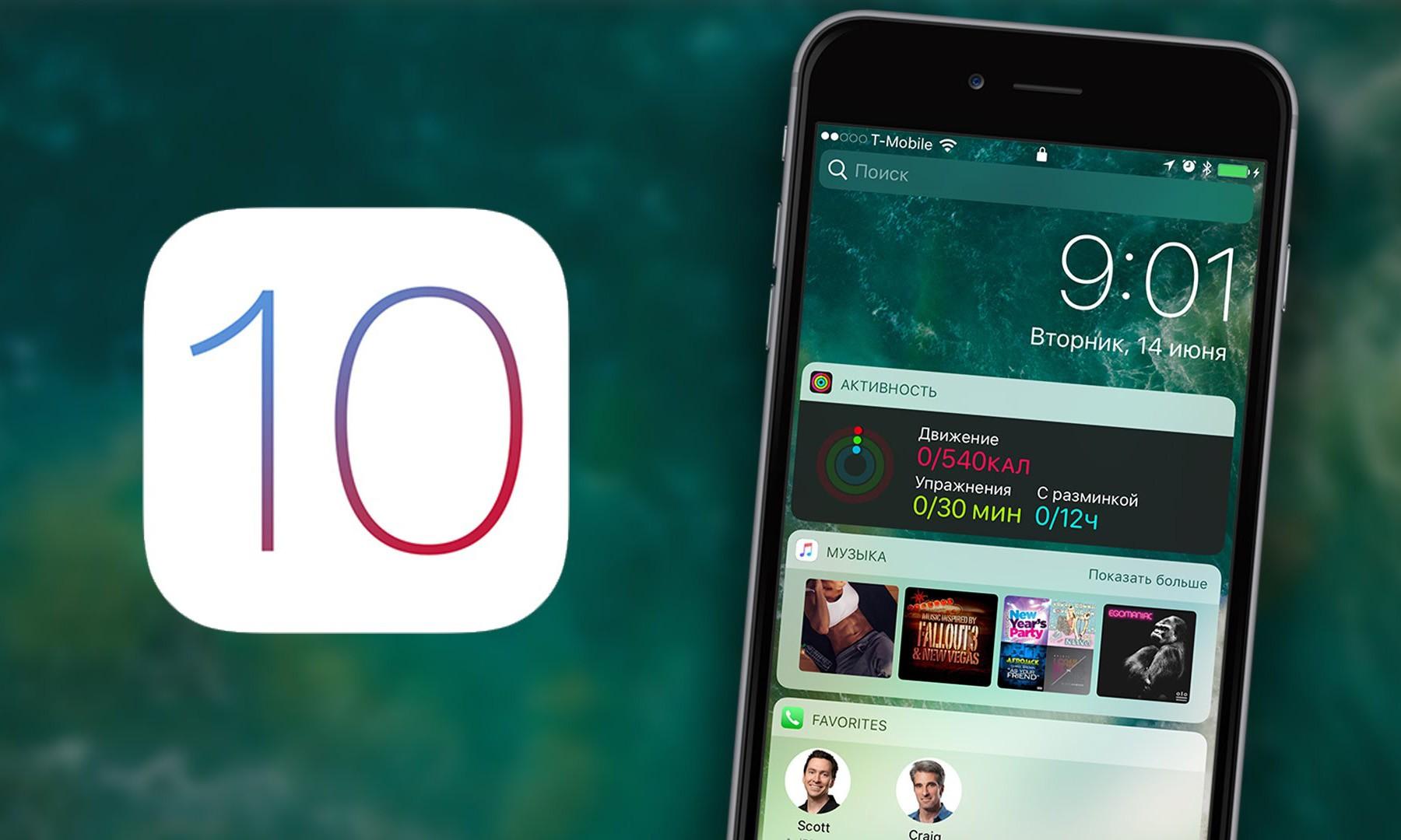 Колку телефони и таблети инсталираа iOS 10?