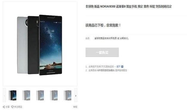 Кинеска продавница започна да го продава Nokia 8 за 465 долари