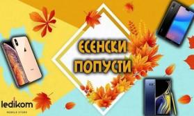 Неверојатни есенски попусти во Ledikom: iPhone Xs, Galaxy J2, Galaxy J8 и многу повеќе!